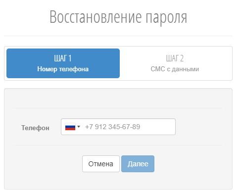 Сибирский Бит пароль