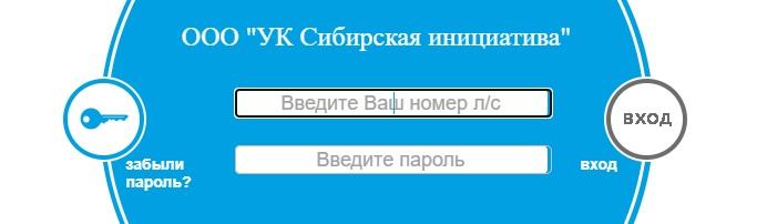 Сибирская инициатива вход