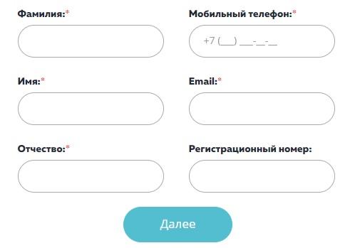 Сады России регистрация