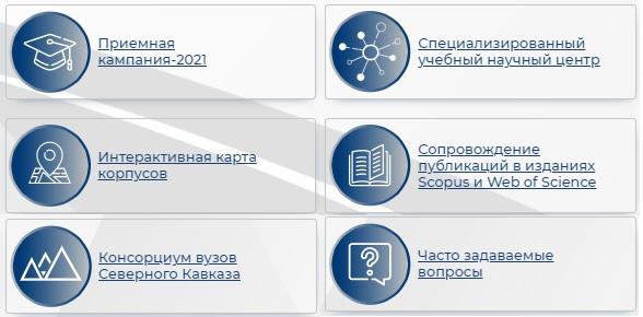 СКФУ услуги