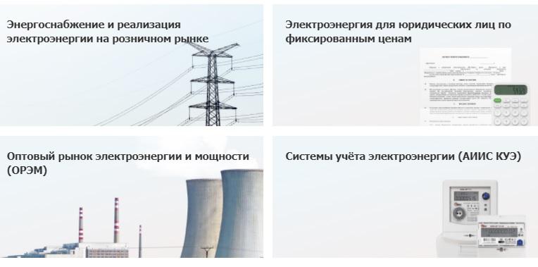 РН-Энерго услуги