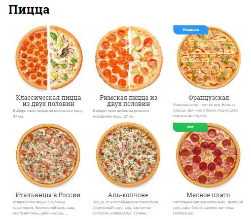 ПиццаФабрика каталог