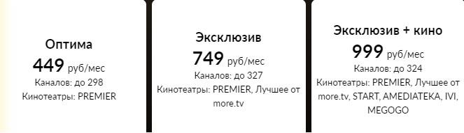 Смотрёшка ТВ тарифы