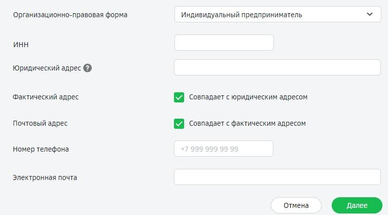 Сберлогистика регистрация