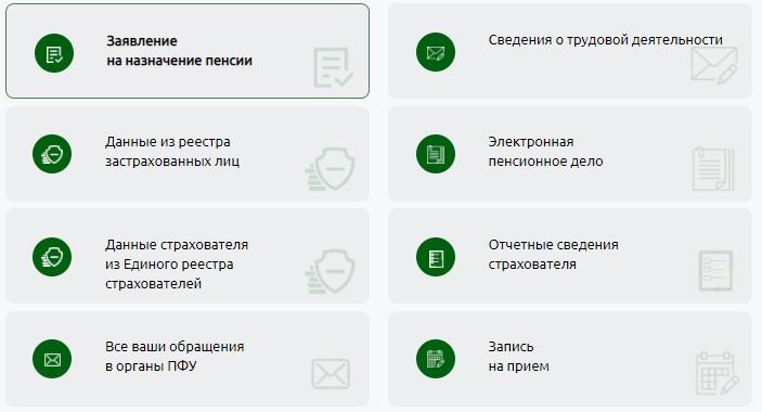 Пенсионный фонд Украины сервисы