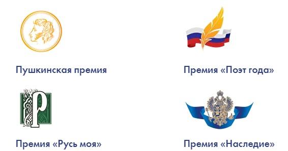 Российский союз писателей премии