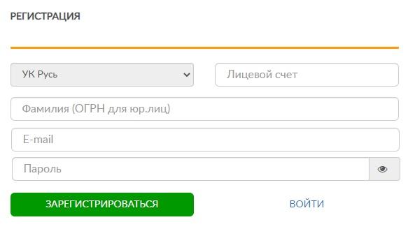 Русь регистрация