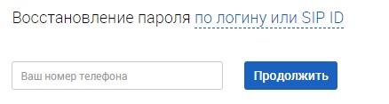 SIPNET пароль