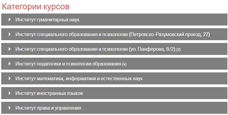 СДО МГПУ курсы