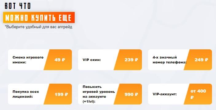 SAMP Mobile услуги