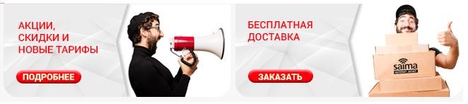 Saima Telecom услуги