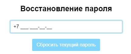 Авито пароль