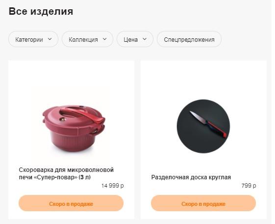 Tupperware каталог