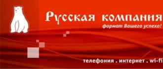 Русская компания