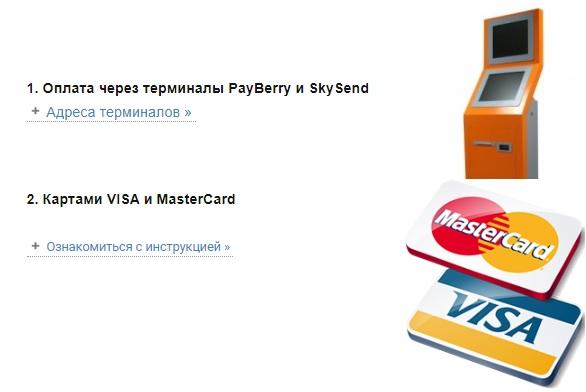СипСтар оплата