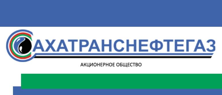 Сахатранснефтегаз