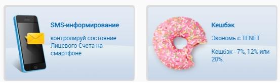 Тенет Одесса услуги