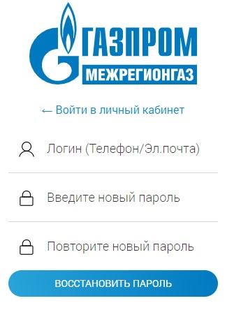 Рязаньрегионгаз пароль
