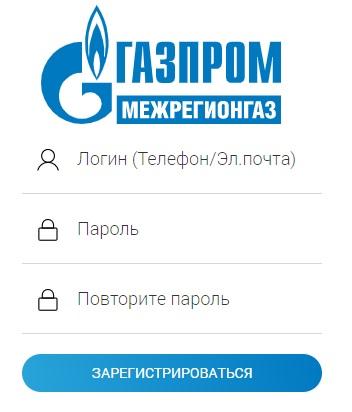 Рязаньрегионгаз регистрация