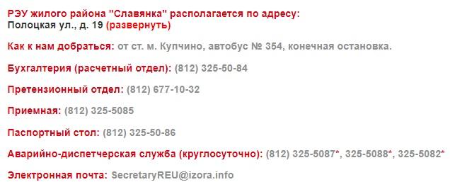 Славянка регистрация