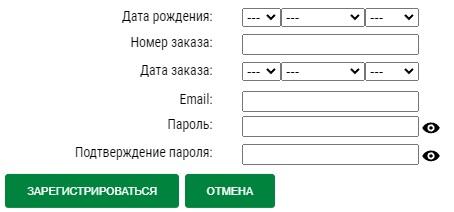 Юнилаб регистрация