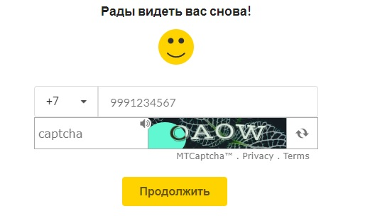 Юнистрим регистрация