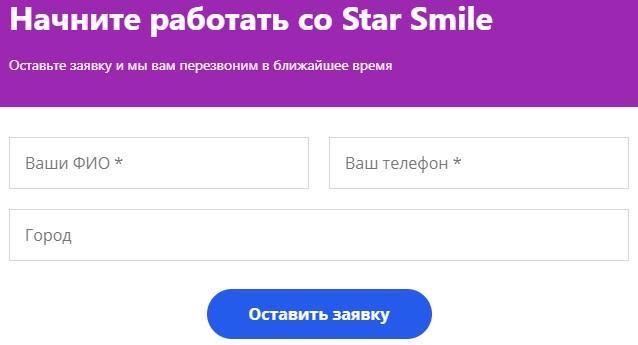 Star Smile заявка