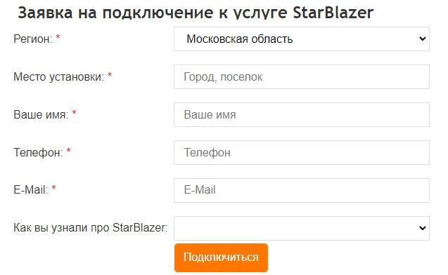 СтарБлайзер заявка