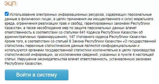 Stat.gov.kz вход