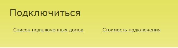 Тушино Телеком заявка