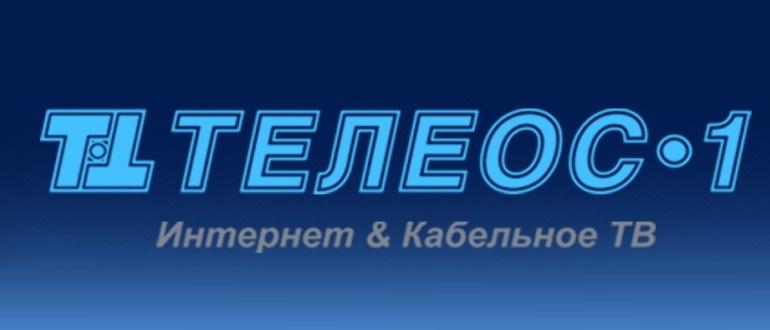 Телеос 1