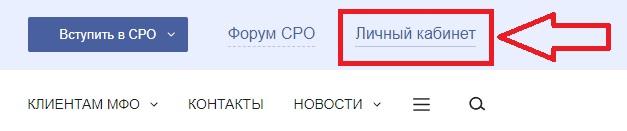 СРО «МиР» регистрация