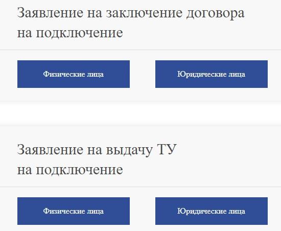 Тверь Водоканал регистрация
