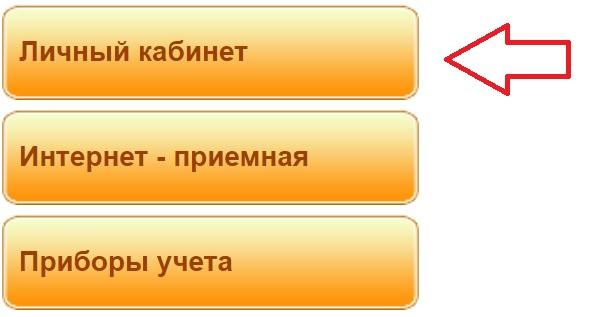 СтавропольКоммунЭлектро личный кабинет
