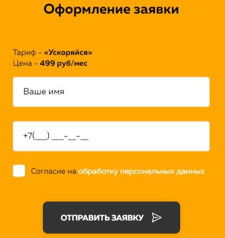 ТелПлюс заявка