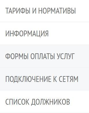 Ставрополькрайводоканал услуги