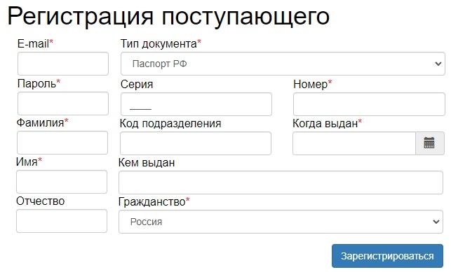 ЧелГУ регистрация