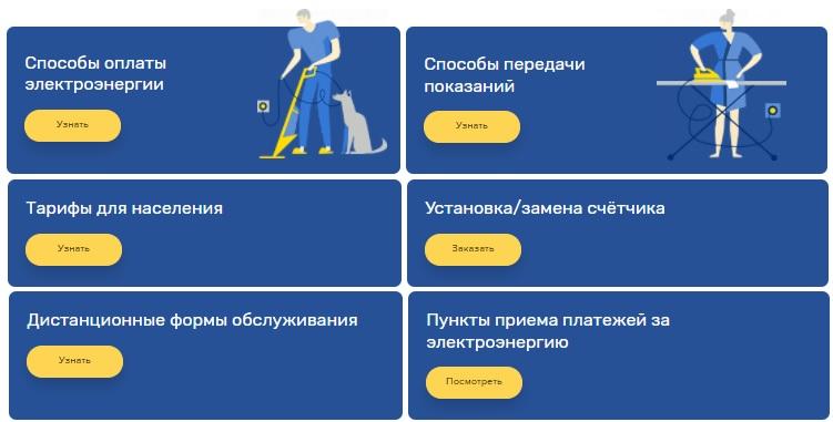 Ставропольэнергосбыт услуги