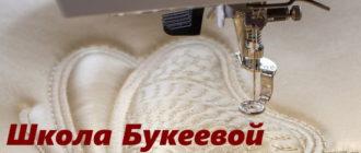 Школа шитья Букеевой