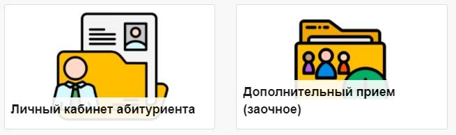 ЭИОС ШГПУ регистрация