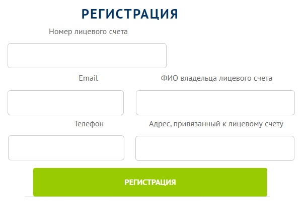 СП Водоканал регистрация