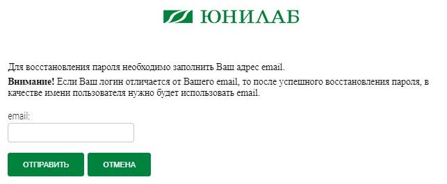 Юнилаб пароль