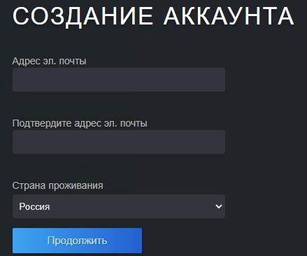 Steam регистрация