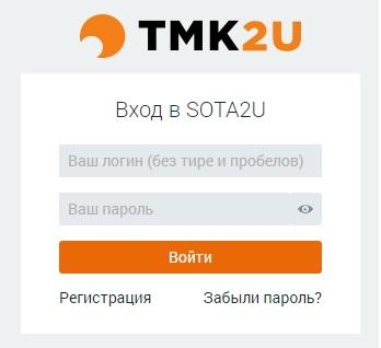 TMK2U вход