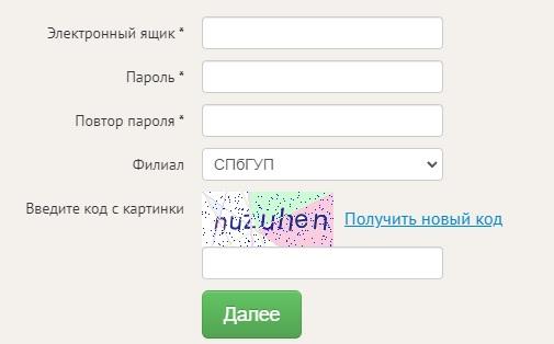 СПбГУП регистрация