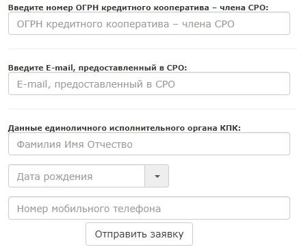 СРО Кооперативные Финансы регистрация
