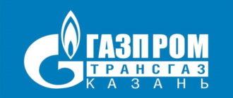 Таттрансгаз