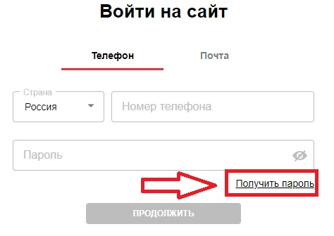 Твил пароль