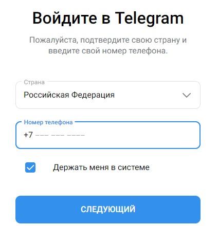 Telegram вход