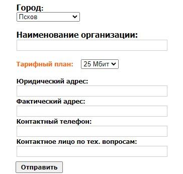 Телесети Плюс регистрация